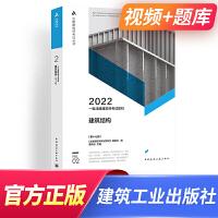 一级注册建筑师2021教材第二分册:建筑结构 (第十六版)