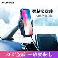 包邮支持礼品卡 Momax/摩米士 车载 无线充电器 吸盘支架 出风口 苹果iphone8 iphoneX 三星not