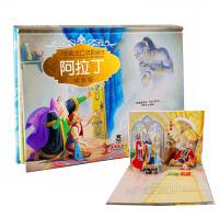 阿拉丁和神灯 乐乐趣童书-经典童话立体剧场书 3D场景 3-4-5-6岁少幼儿儿童读物绘本图书 儿童童话故事书 儿童书