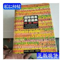 【二手旧书9成新】国际商务英语通典--文典・词典・缩略语 /王学文 中国社会科学出?