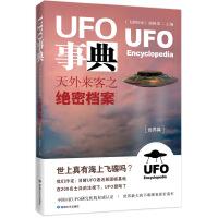 【正版直发】UFO事典 世界篇 :天外来客之绝密档案 《飞碟探索》编辑部 9787546808024 敦煌文艺出版社