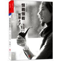 恨着恨着就爱上了:杜子建谬论集杜子建9787550234666北京联合出版公司