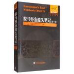 拉马努金遗失笔记,哈尔滨工业大学出版社,(美)乔治・E.安德鲁斯9787560381299