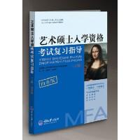 艺术硕士入学资格考试复习指导(白金版)(上下册)