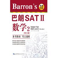 Barron's巴朗SATⅡ数学2(第12版)(含一张CD-ROM)