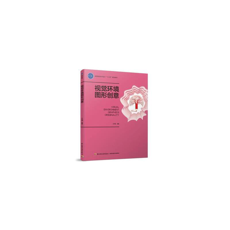 视觉环境图形创意*9787518415823 王艺湘 全新正版图书