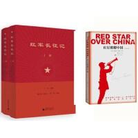 红军长征记(上下册)+红星照耀中国(青少版)