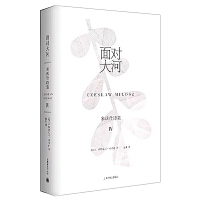 正版 面对大河:米沃什诗集4 文学 外国诗歌集 诗歌词曲 上海译文出版社
