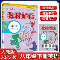 2020春新版教材解读八年级下册英语 人教版八年级下册英语书教材解读 初二下册英语教材全解书 初中学教材全解八册年级下