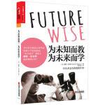 """为未知而教,为未来而学(美国著名教育心理学家,哈佛大学资深教授,""""零点项目""""创始人 戴维・珀金斯全新"""