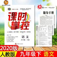 2020新版 课时掌控 九年级下册语文 9年级下册语文 人教版RJ