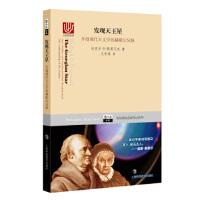 【RT9】发现天王星 开创现代天文学的赫歇尔兄妹 迈克尔・D・勒莫尼克著,王乔琦 上海科技教育出版社 978754286