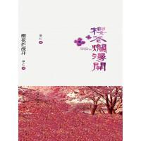 樱花烂漫开