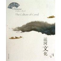 运河文化(中国文化读本系列)