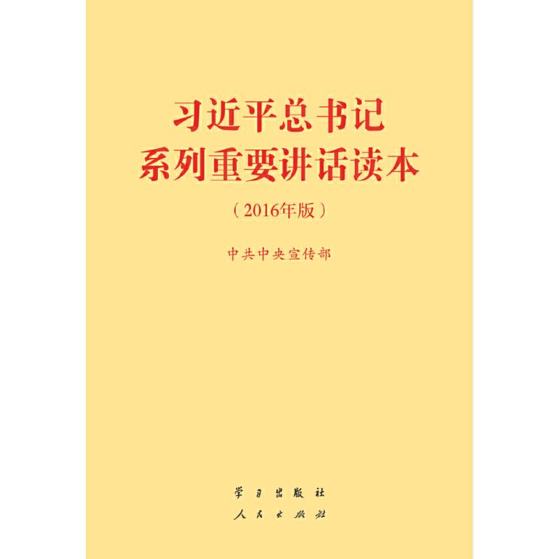习近平总书记系列重要讲话读本(2016年版)32开团购电话:4001066666转6