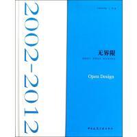 无界限-建筑设计、景观设计、室内设计作品 王铁 著 9787112144273 中国建筑工业出版社【直发】 达额立减 闪