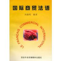 国际商贸法语(1书+1磁带)
