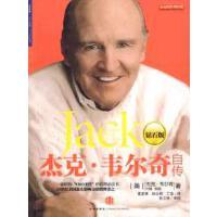 【二手旧书9成新】杰克韦尔奇自传/钻石版韦尔奇,拜恩 ,曹彦博 中信