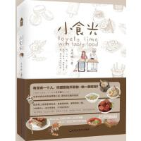 小食光 王巧琳著 知音动漫图书小说绘 畅销书籍 深夜食堂、舌尖上的中国、孤独美食家类似题材 烘焙美食书畅销书籍小说