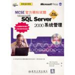 MCSE官方模拟试题:Microsoft SQL (美)Irfan Chaudhry,Dean Bartholomew