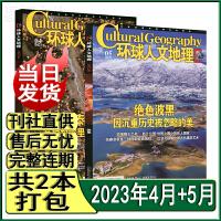环球人文地理杂志2020年4/5月2本打包国家地理中国摄影旅游时尚