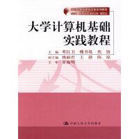 大学计算机基础实践教程(新时期教师教育改革系列教材)