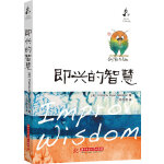 即兴的智慧(赖声川、乔布斯推荐,翻译成8种语言、畅销10国)