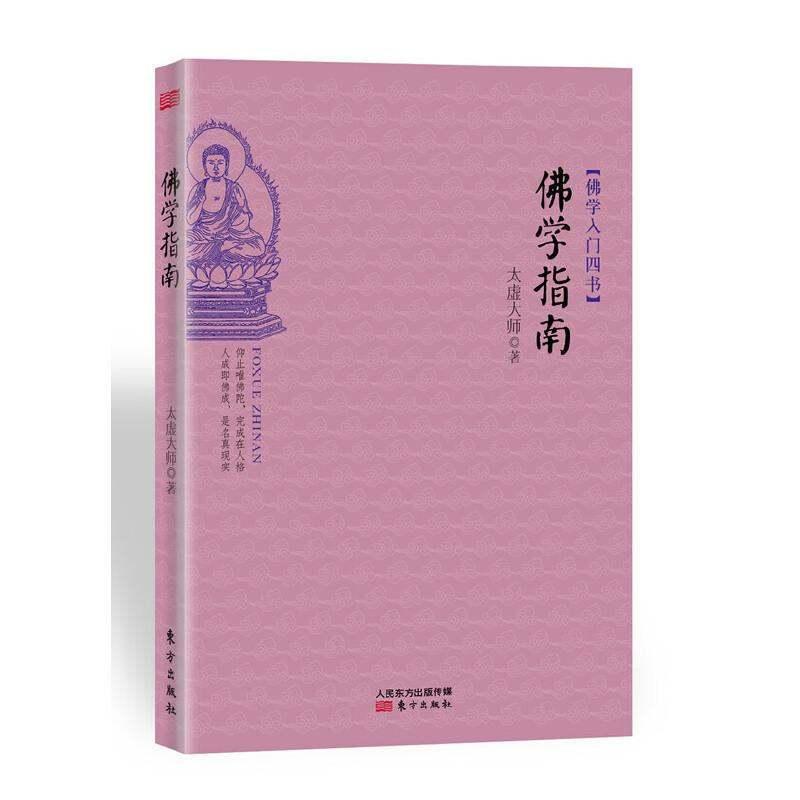 """佛学指南(鲁迅赞为""""平易近人、思想通泰""""的和尚。为大众讲说佛教历史和佛学原理,力避繁琐,不作高深。)"""