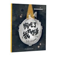狗吃了我的作业 天生思想家系列绘本 小竹马童书 3-6岁亲子故事