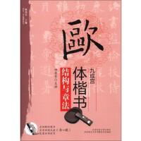 欧体楷书《九成宫》结构与章法 【正版书籍,售后无忧】