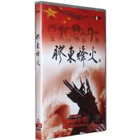 百科DVD光盘 CCTV 央视百科 十二集纪录片 胶东烽火 2DVD碟片