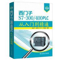西门子S7-300/400 PLC从入门到精通