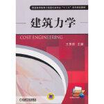 【正版直发】建筑力学 王秀丽 9787111475507 机械工业出版社