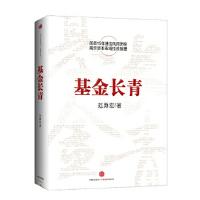 正版�F�!基金�L青, 范勇宏 9787508638690 中信出版社