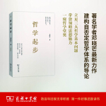 """哲学起步  (本书荣获2018第13届""""文津图书奖"""")"""