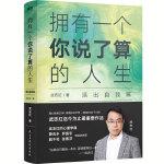 武志红:拥有一个你说了算的人生・活出自我篇