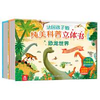 法国孩子的纯美科普立体书(全2册)