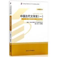 自考教材 00538 0538 中国古代文学史(一)(2011年版)