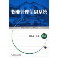 【二手95成新�f��】物�I管理信息系�y 9787111075608 �C械工�I出版社