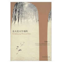 【全新直发】北大荒文学地图 车红梅 9787104047308 中国戏剧出版社