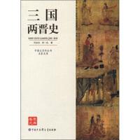 《中国大百科全书 三国两晋史》9787500087250