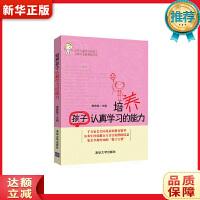 培养孩子认真学习的能力 唐曾磊 清华大学出版社