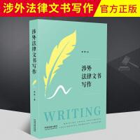 2020新书包邮 涉外法律文书写作 涉外法律英语写作从词到句再到段和篇章手把手教实务案例法律普及读物书籍