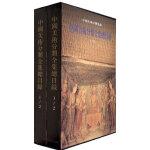 中国美术分类全集总目录(1-2)#