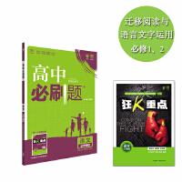 理想树 2017新版 高中必刷题语文必修1.2 迁移阅读与语言文字运用 适用于苏教、语文、北京、鲁人版教材