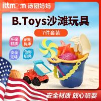 美国B.Toys儿童沙滩玩具宝宝小水桶玩沙挖沙玩具套装18m+