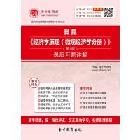 曼昆《经济学原理(微观经济学分册)》(第7版)课后习题详解答案