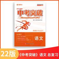 2020年新版思而优教育 中考突破语文 广东中考 突破永不止步 根据2011版课程标准和统编新教材编写