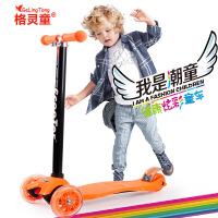 格灵童 儿童滑板车2-3-6岁 踏板车 闪光三四轮滑板车玩具