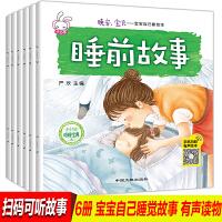 6册晚安,宝贝! 幼儿早教畅销书全 书宝宝自己睡幼儿园托班自理能力启蒙训练2周岁0-3-4-5-6-7岁 儿童绘本小孩